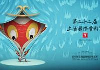 第22屆上海國際電影節金爵獎入圍名單公佈,主競賽單元15部