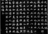 經典魏碑放大系列《元羽墓誌》