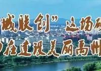 「關注」網傳禹州中招分數線公佈!禹州高中546.7,禹州一高508.4!靠譜嗎?