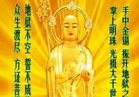 今天是地藏王菩薩節日,唸誦地藏菩薩心咒,消除累世業障,為家人朋友消災解難!