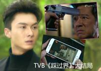 TVB《踩過界》大結局:王浩信設局,單立文被直播殺人!