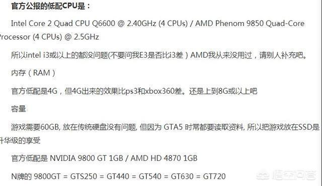 想買臺電腦,價格2500左右的,能玩GTA5的,主要是做淘寶上傳,要什麼配置?