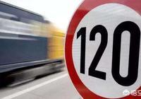 高速限速120,為什麼有的人開到130也不會吃罰單?
