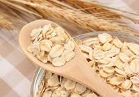 早上吃燕麥的好處 女人早吃燕麥好處多