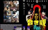 邵氏兄弟經典武俠電影碟片封套海報