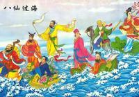 【轉載】八仙過海的故事傳說