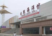 已經成為歷史的山東日照旅遊景點:日照海洋館