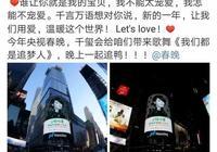 易烊千璽除夕登上紐約時代廣場大屏,原因讓粉絲們很驕傲