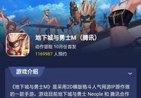 DNF:手遊10月份進行首發,預約玩家已達到30w,網友:又要氪金了