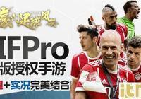 拜仁強力加盟《豪門足球風雲》手遊,6月2日全網公測