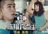 為什麼《陳翔六點半》擁有巨大流量,卻沒有像萬合天宜一樣受到各大綜藝節目的熱捧?