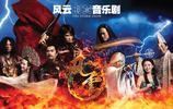 風雲5D音樂劇
