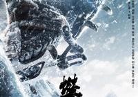 吳京電影《攀登者》定檔國慶,你覺得票房有可能再創新高嗎?