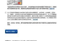 所謂的交通銀行信用卡預審額度操作