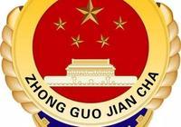 昭覺縣人民檢察院依法決定對趙昌華立案偵查