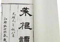 《菜根譚》精選語錄(2)
