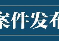 欽州市第一人民醫院原院長陳鳳坤遺漏受賄犯罪事實一審宣判