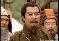 劉備的兩張面孔 忠厚仁義與心狠手辣並存 看他是咋對這四個人的