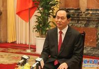 """""""一帶一路""""國際合作高峰論壇有助地區與世界和平穩定繁榮——訪越南國家主席陳大光"""