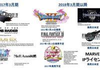 Square Enix公佈2016全年財報