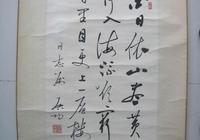 學詩詞賞名家書法系列之唐王之渙《登鸛雀樓》(啟功等名家手跡)
