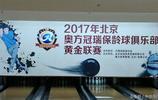 首屆北京保齡球俱樂部黃金聯賽
