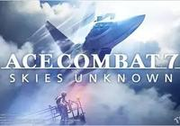 《皇牌空戰7 未知天空》發售時期延至2018年