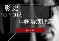 評選中國影史十大導演,提名僅有14人