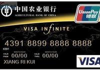 關於農業銀行信用卡?