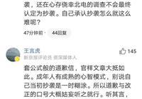 翟天臨發道歉信被網友查重,又被指抄襲,一點誠意也沒有嗎?