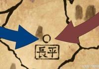 長平之戰後,趙國實力大損,為何還能再撐四十年?