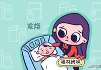 專家提醒:寶寶發燒冷敷反而加重病情,這2方法迅速退燒不遭罪!