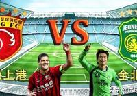 亞冠:上海上港vs全北現代 胡爾克奧斯卡領銜 爆冷輸球?