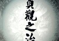 貞觀之治——唐太宗統治下的治世