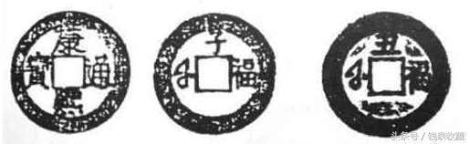 清錢之康熙通寶(八):形形色色的康熙錢幣