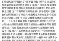 陳一冰指責芒果TV黑剪輯,郭躍錄節目造話題出賣他,何雯娜迴應