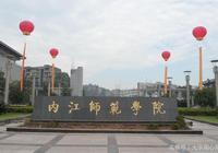 內江師範學院