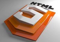 HTML5基礎知識(1)