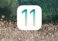 IOS系統的強心丹!iOS 11 一口氣解決了9箇舊iOS的問題!