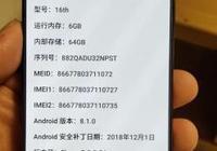 大家好,問一下,現在值得購買的845手機有哪款啊?小米8除外,手裡有一個了,謝謝?