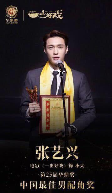 張藝興榮獲最佳男配角獎,遭網友質疑,極限兄弟團站出來力挺他