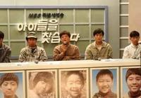 韓國迄今最大懸案:5名少年離奇失蹤,驚動總統,32萬人苦尋無果