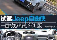 試駕2017款Jeep自由俠  一直被忽略的2.0L+9AT