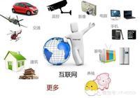 什麼是物聯網?