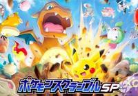 全新Pokémon手遊《口袋妖怪大亂戰SP》即將登陸雙平臺