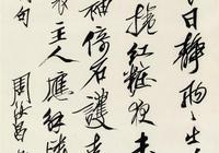周汝昌老先生的書法水平如何?有人說他的字是瘦金體,你怎麼認為?