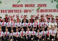 """雁塔區舉行2019""""我們的節日端午""""主題示範活動"""