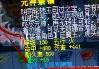 夢幻西遊:出150無級別為何還把電腦砸了?一行藍字上青天啊!