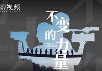 梨視頻上線《不變的力量》,用講故事的方式展現「細節中國」