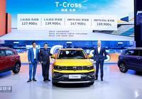 上海大眾小型SUV T-Cross上市 幾個配置車型該怎麼選